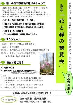 060420花と緑の観賞会チラシ.jpg